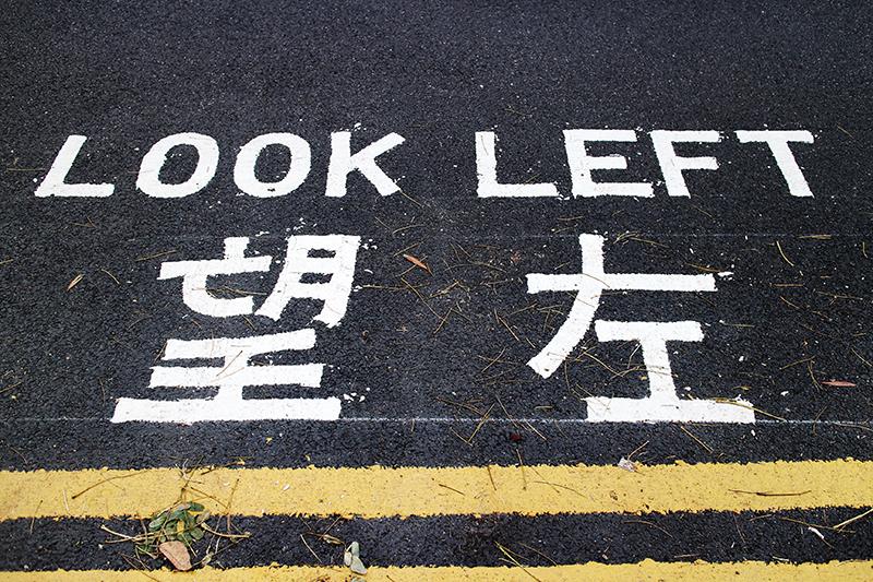 hk-look left